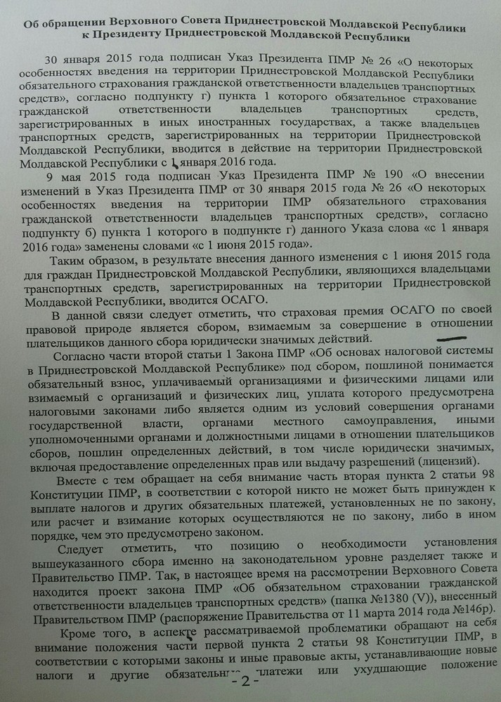Президенты молдавии и непризнанной республики приднестровье игорь додон и вадим красносельский провели первую за