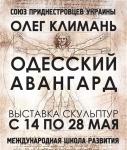 Союз приднестровцев Украины и «Одесский Авангард»