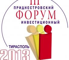 На инвестиционном форуме в Приднестровье был подписан контракт на сумму в 22 млн. долларов