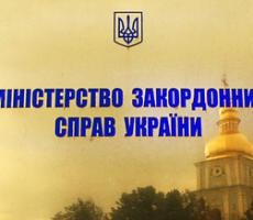 МИД Украины будет добиваться от Пакистана компенсации для родных погибших туристов