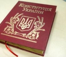 28 июня - День Конституции Украины