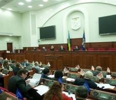 Сессия Киевсовета состоялась