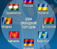 Украина желает остаться в зоне свободной торговли СНГ