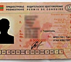 В Приднестровье определились с проблемой водительских удостоверений нового образца