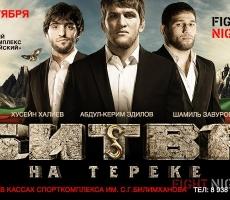 Рамзан Кадыров: Чечня признанный спортивный центр России