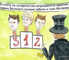 Приднестровских депутатов сравнили с суками и кобелями