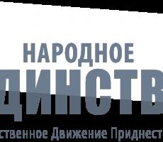 Приднестровские оппозиционеры споют хором