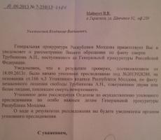 Приднестровские правоохранители попадут в международный розыск