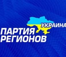 Партия регионов объявила о начале всеукраинской акции в поддержку Януковича