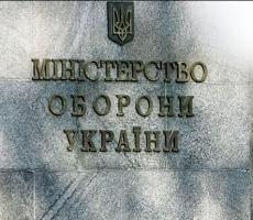 Евромайдан намерен пикетировать Минобороны Украины
