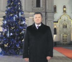 Президент Украины поздравил соотечественников с Новым 2014 годом