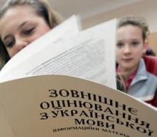В Украине стартует Внешнее независимое оценивание