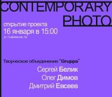 Одесса: творческое объединение «Gruppa» презентует «Contemporary Photo»