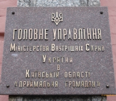 Пикет евромайданщиков сместился к зданию МВД