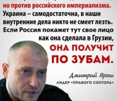 """""""Правый Сектор"""" даст по зубам российскому империализму"""