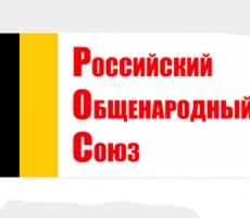Российский общенародный Союз поддержал Путина в Украине