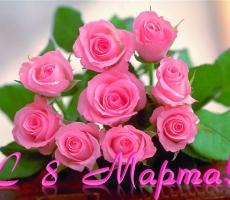Восьмое марта - день гармонии, любви и женской гордости