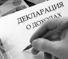 Миндоходов Украины утвердил новую декларацию по налогу на прибыль предприятия