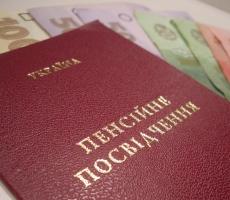 Финансирование и выплата пенсий в Украине