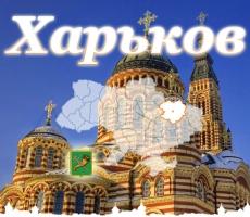 В Харькове усиливается противостояние между сепаратистами и правоохранителями