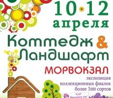 10-12 апреля в Одессе состоится крупнейшая выставка коттеджного строительства и дизайна