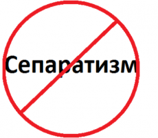 Аваков предложил варианты подавления сепаратизма