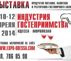 """С 10 по 12 апреля в Одессе состоится уникальная выставка """"Индустрия гостеприимства"""""""
