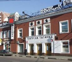 """Сегодня легендарный московский """"Театр на Таганке"""" отмечает 50 лет"""