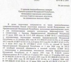 Приднестровские депутаты получат автоматы Калашникова