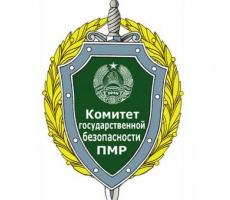 КГБ ПМР: Служба Безопасности Украины занимается дезинформацией