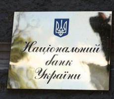 НБУ приказал закрыть банки в Краматорске, Славянске и Антраците