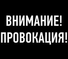 Украину будоражат провокационные слухи