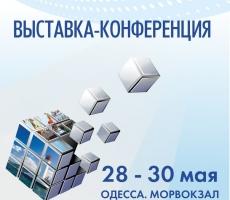 Выставка «Интер-ТРАНСПОРТ» - важнейшее событие в транспортной отрасли Одессы