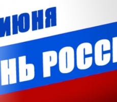 12 июня - национальный праздник День России