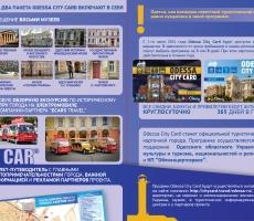 Odessa City Card станет официальной туристической карточкой Одесской области