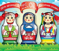 25 июня - День единения славян