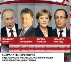 Путин, Меркель и Олланд призвали Порошенко продлить режим прекращения огня на Востоке Украины