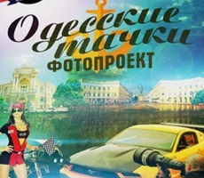 """12 июня в Одессе состоится Free-party """"Одесские тачки"""""""