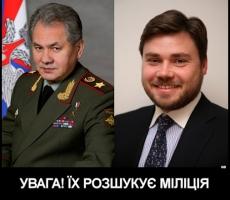 Шойгу и Малофеева привлекают к уголовной ответственности в Украине