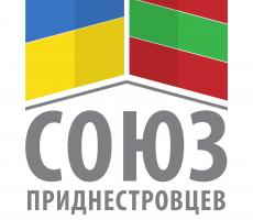 «Союз приднестровцев Украины» обратился с официальным заявлением к украинским властям