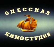 Одесская киностудия открывает новый сезон