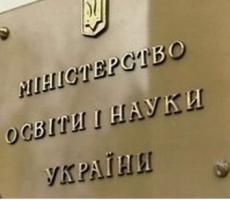 Разъяснения Министерства образования и науки Украины по регулированию трудовых отношений и оплаты труда