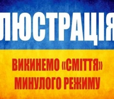В Украине закон о люстрации будет принят уже на следующей неделе