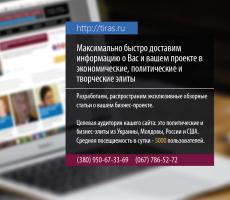 """ИА """"ТИРАС"""" официально зарегистрировано как информагентство Украины"""