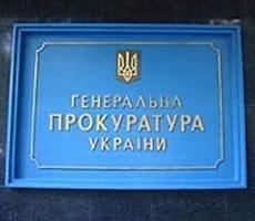 Прокуратура Украины потеряла 5000 бойцов