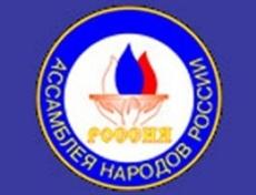 Скандал на Ассамблее народов России
