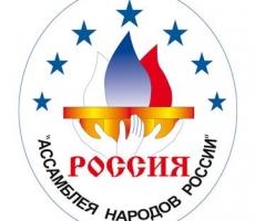 Ассамблея Народов России: войну на Украине развязала власть