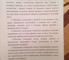 Опубликован текст договора по выполнению минских соглашений