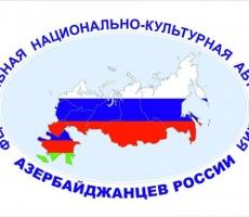 В Москве прошел на квази-съезд ФНКА АзерРос. Азербайджанцев на него не впустили