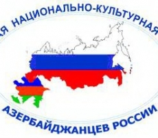 Азербайджанцы России проведут круглый стол в Москве